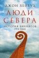 Люди севера. История викингов 793-1241